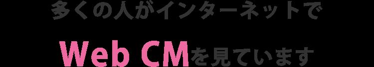 多くの人がインターネットでWebCMを見ています。