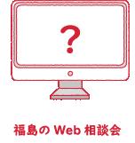 福島のWeb相談会