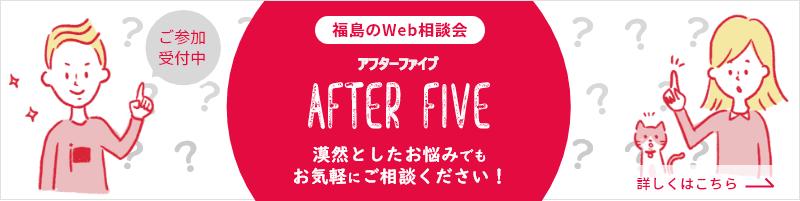 福島のWeb相談会-アフターファイブ-