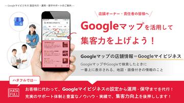 Googleマイビジネス運用・保守サポート案内