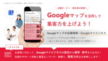 Googleマイビジネス運用・保守サポート案内ダウンロード01