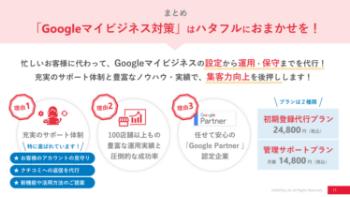 Googleマイビジネス運用・保守サポート案内ダウンロード03