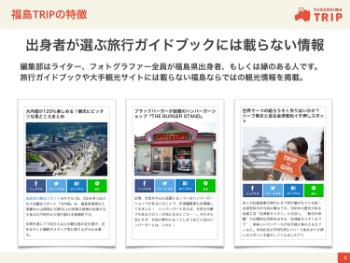 福島TRIP資料ダウンロード02