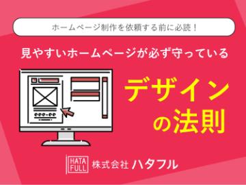 ホームページ制作を検討の方必見!見やすいホームページが必ず守っているデザインの法則