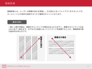 見やすいホームページが必ず守っているデザインの法則02