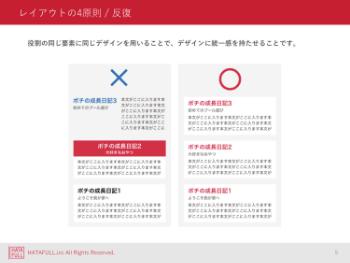 見やすいホームページが必ず守っているデザインの法則03