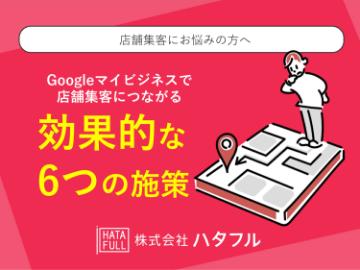 Googleマイビジネスで店舗集客につながる効果的な6つの施策