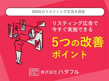 リスティング広告で今すぐ実施できる5つの改善ポイント