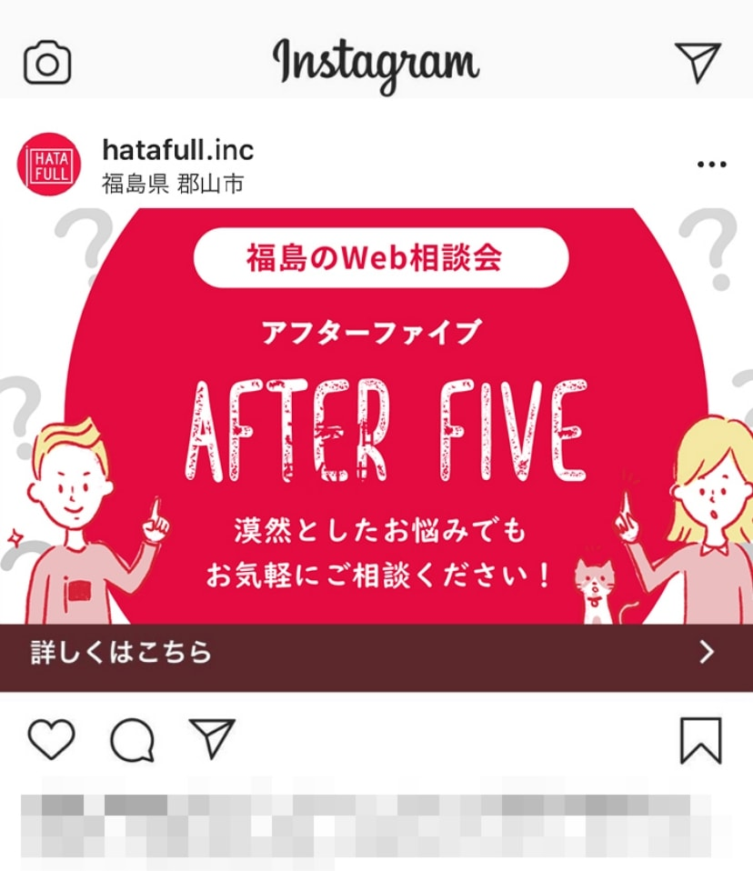 Instagram広告の画面イメージ