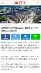 福島TRIPの画像
