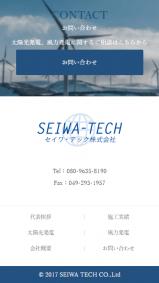 セイワ・テック株式会社の画像