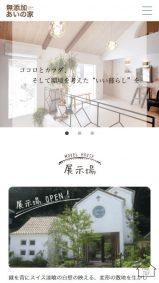あいの家の画像