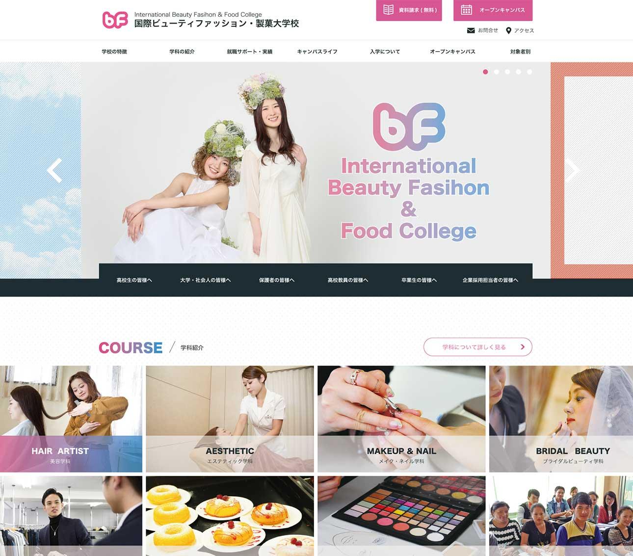 国際ビューティファッション・製菓大学校の画像