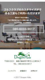 Dragon Holeの画像