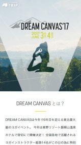 DREAM CANVAS17の画像