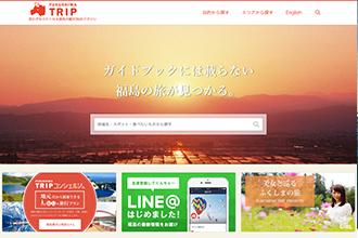 Web制作実積-福島TRIP