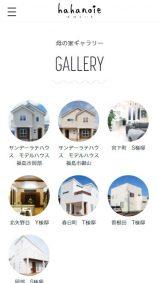 株式会社 母の家の画像