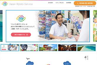 Web制作実積-有限会社ジャパン旅行サービス