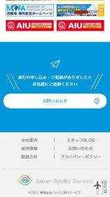 有限会社ジャパン旅行サービスの画像