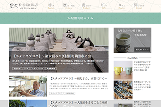 Web制作実積-松永陶器店コラム