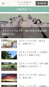 松永陶器店コラムの画像