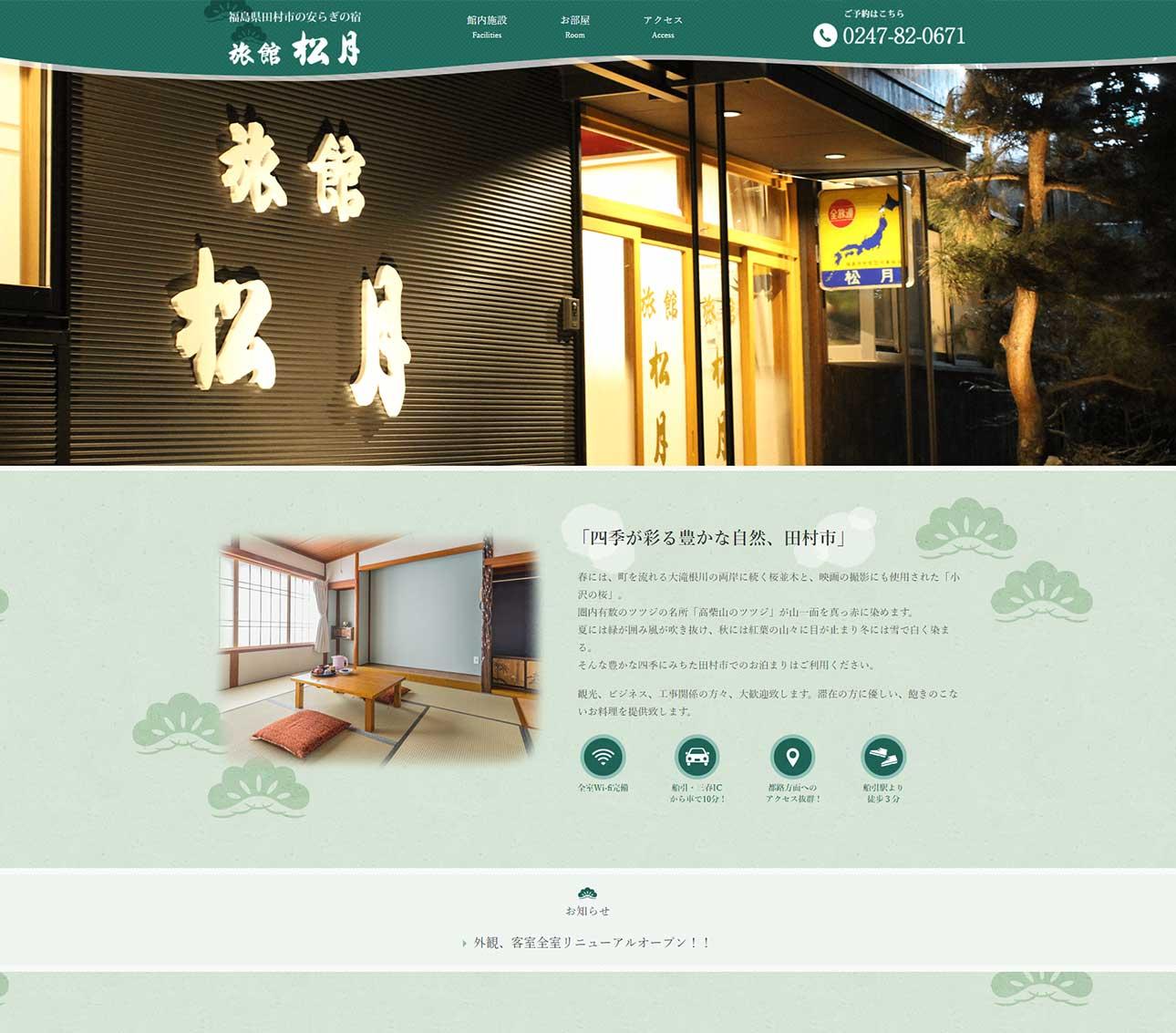 旅館松月の画像