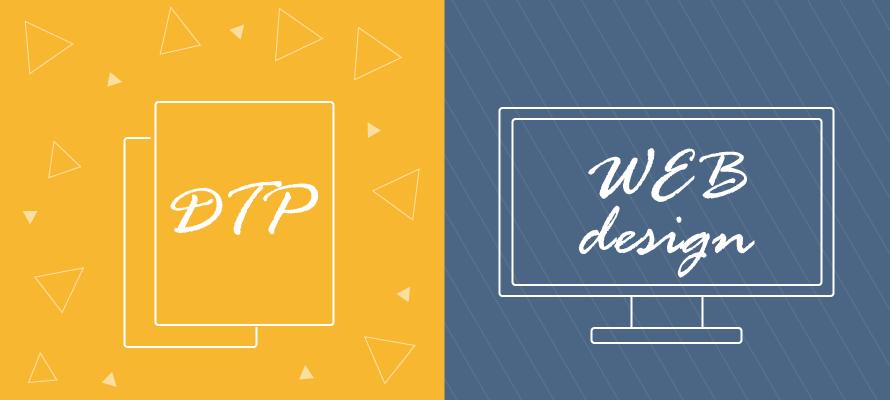 DTPデザイナーがWebデザインで忘れがちな8つのポイントの画像