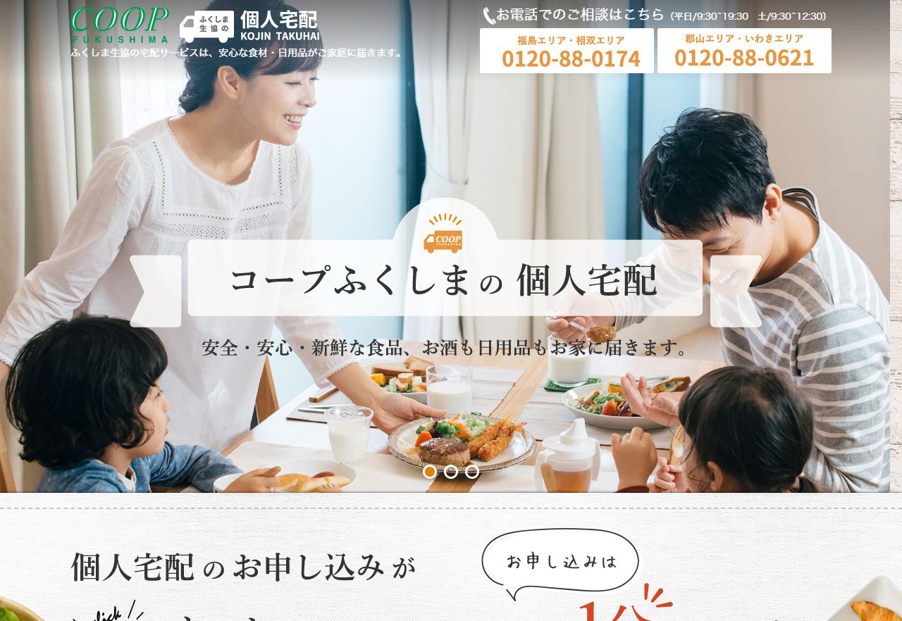 Web制作実積-COOP生協LP