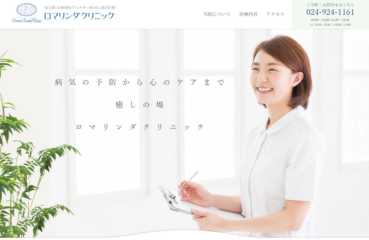 Web制作実積-ロマリンダクリニック