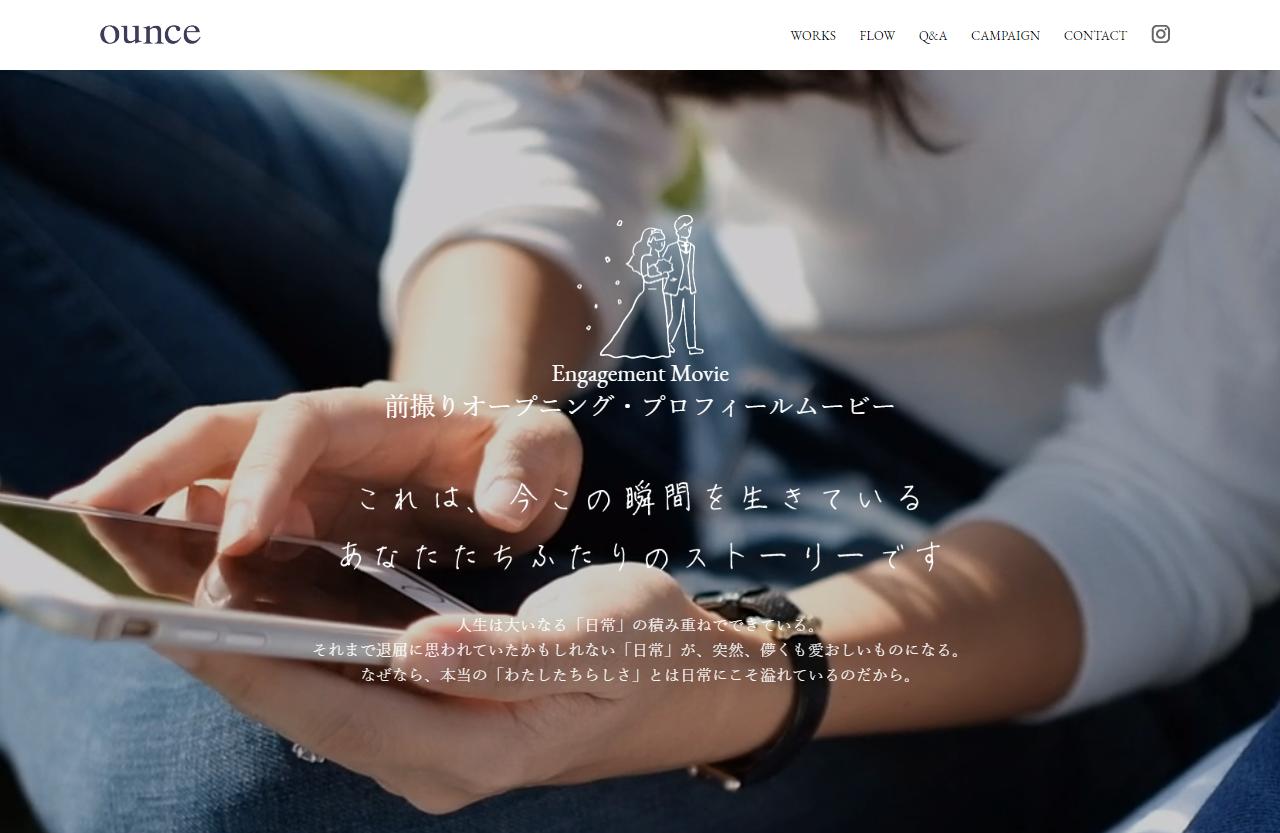 Web制作実積-ounce LP
