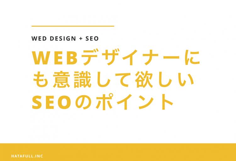 Webデザイナーも意識してほしいSEOのポイントの画像