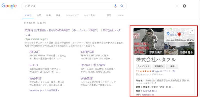 Googleマイビジネスの表示画面