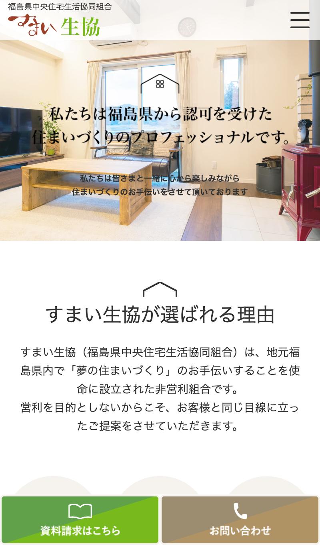 スマートフォン Webデザイン