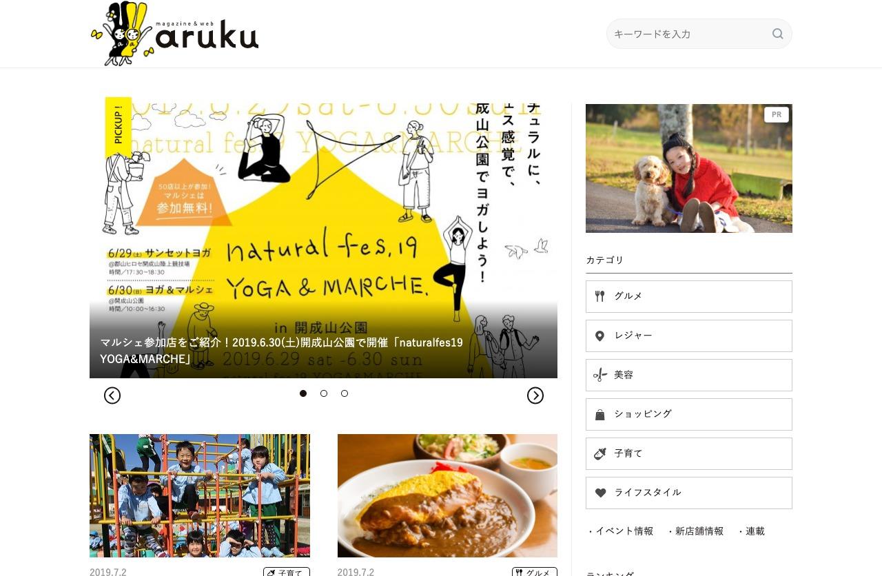 Web制作実積-aruku