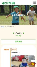 中沢学園の画像