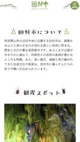 田村市グリーン・ツーリズムの画像