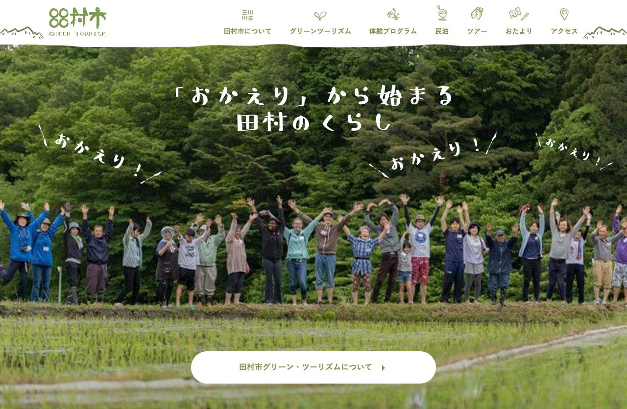 Web制作実積-田村市グリーン・ツーリズム