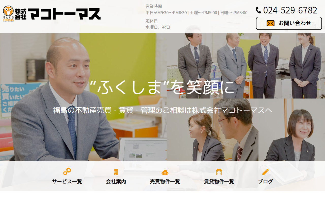 Web制作実積-株式会社マコトーマス