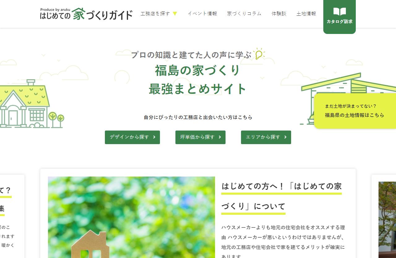 Web制作実積-はじめての家づくり