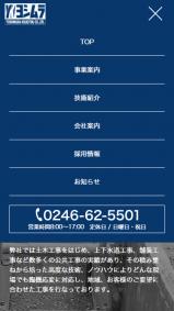 株式会社 吉村興業の画像