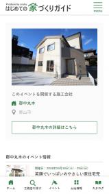 はじめての家づくりの画像