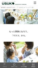 USUKO(ウスコ)の画像