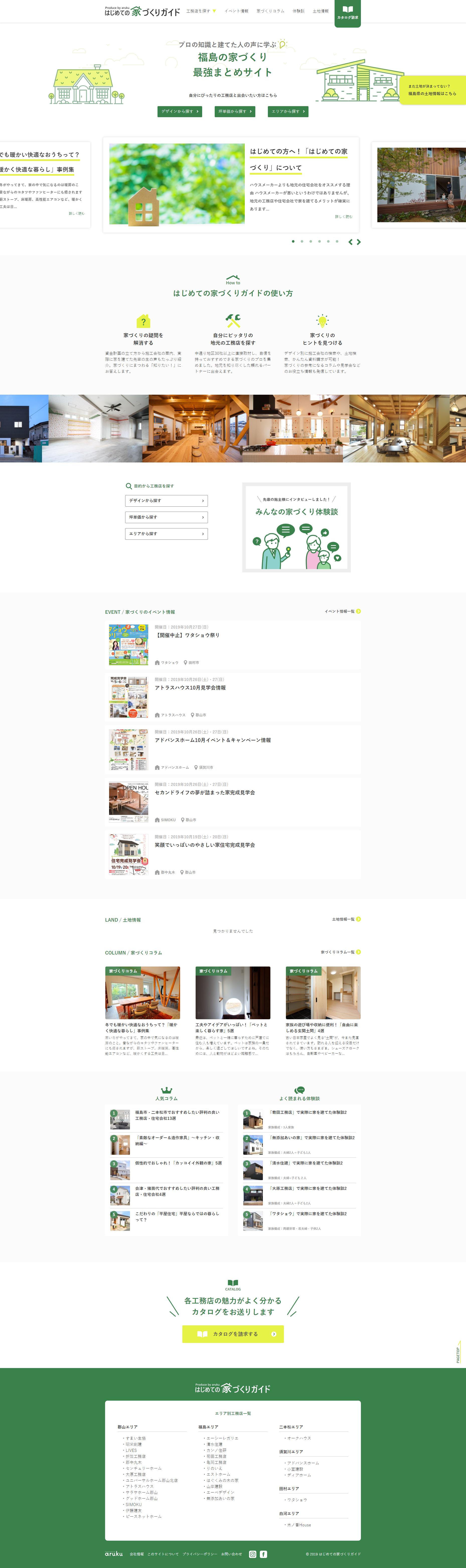 Webデザイン