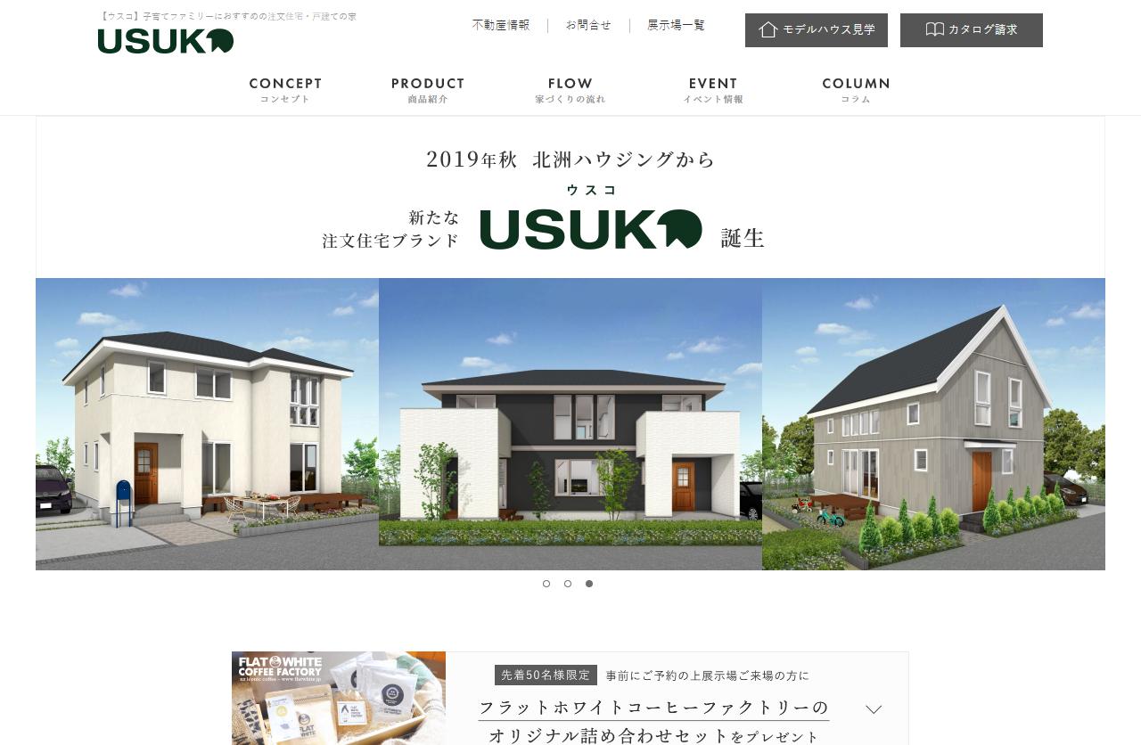 Web制作実積-USUKO(ウスコ)