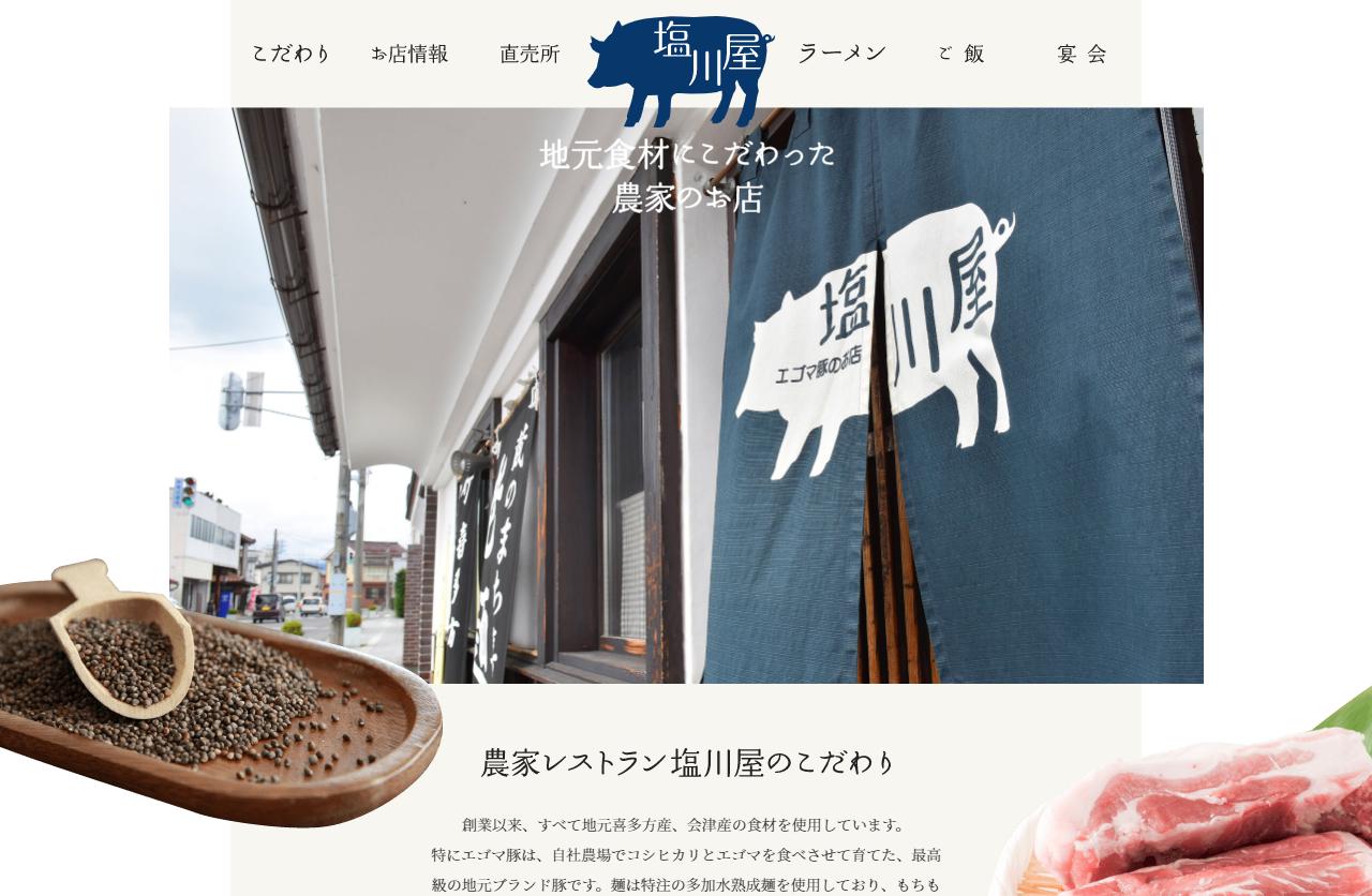Web制作実積-農家レストラン 塩川屋
