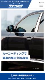 株式会社タキタ自工の画像