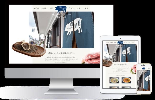 農家レストラン 塩川屋の画像