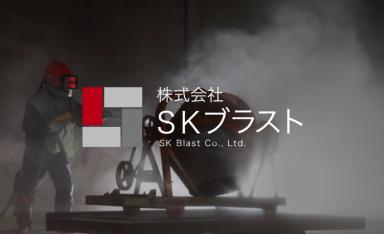 株式会社 SKブラストの画像