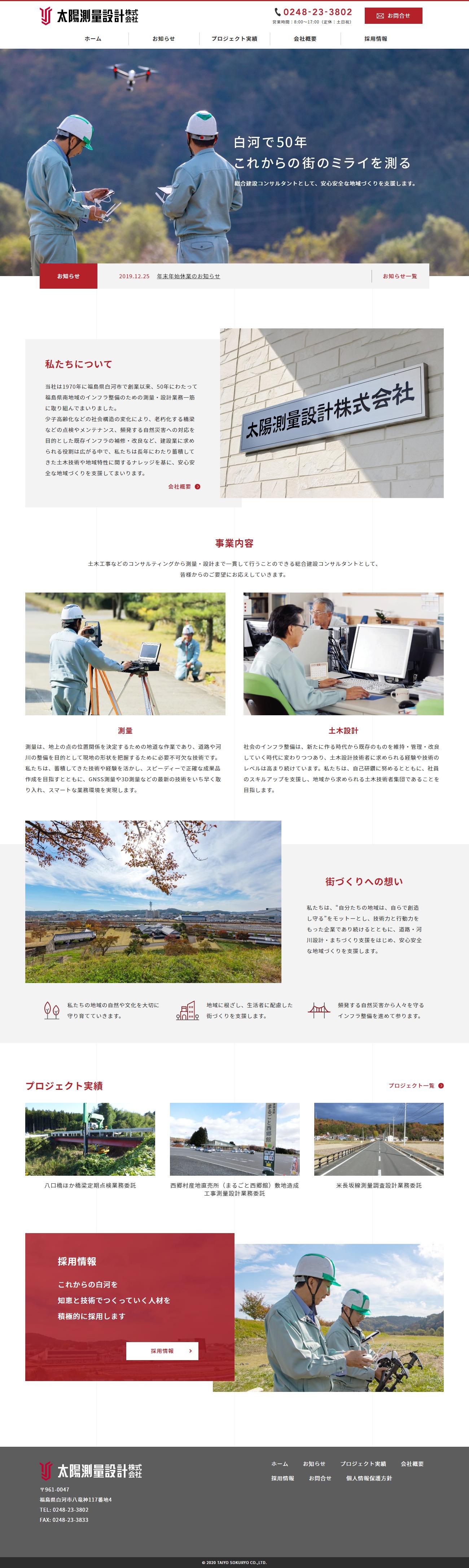 太陽測量設計株式会社の画像