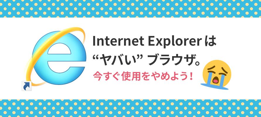 """Internet Explorerは""""ヤバい""""ブラウザ。今すぐ使用をやめよう!の画像"""
